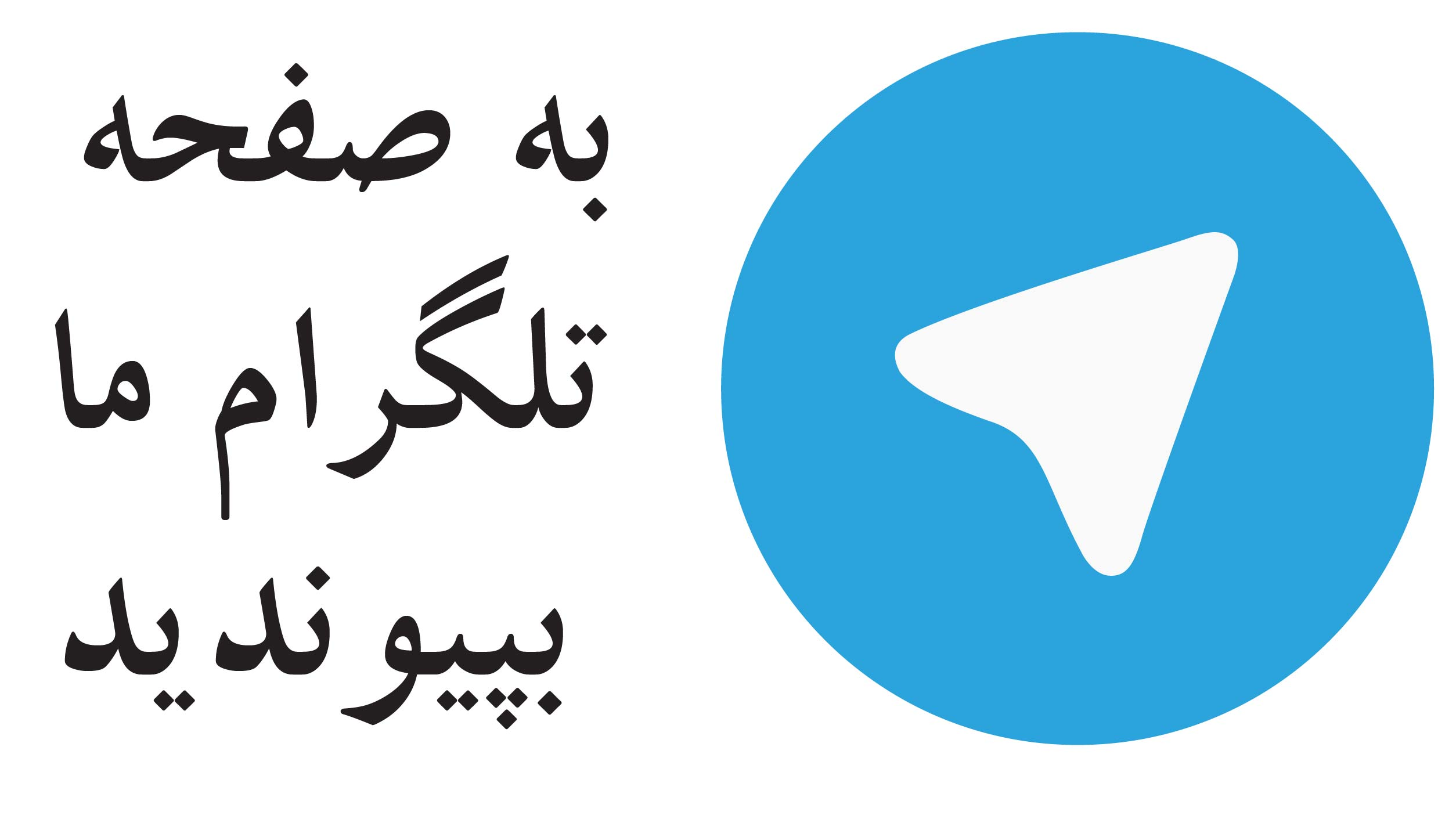 Telegram salamzaban